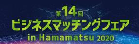 【ビジネスマッチングフェア in Hamamatsu 2020】に出展します