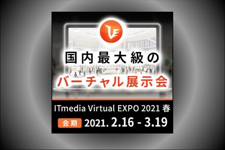 Virtual EXPO 2021 オートメーションコンポーネンツフェア出展のお知らせ