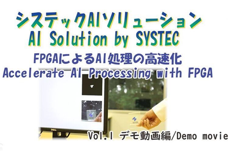 AIソリューション Vol.1