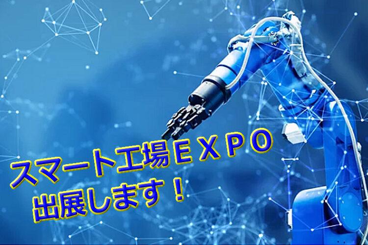 第4回[名古屋]スマート工場 EXPO 出展のお知らせ