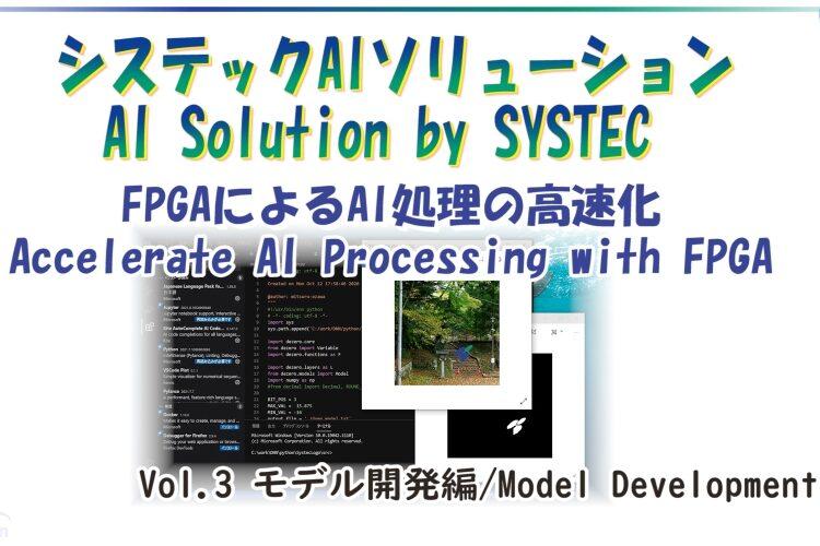 AIソリューション Vol.3 公開中